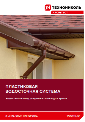Booklet rainwater systems.jpg